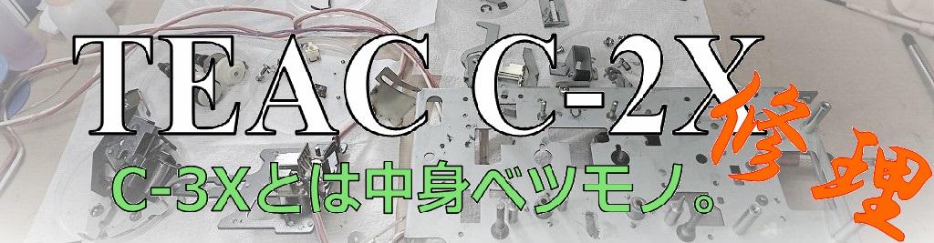 TEAC C-2Xの修理―中身もC-3Xと同じと思ったら×。
