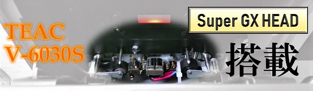 V-6030S―スーパーGXヘッドに換装する。