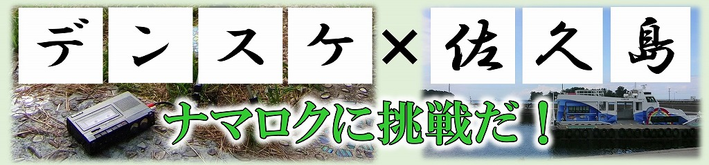 【ナマロクに挑戦!】カセットデンスケで佐久島の音を録る