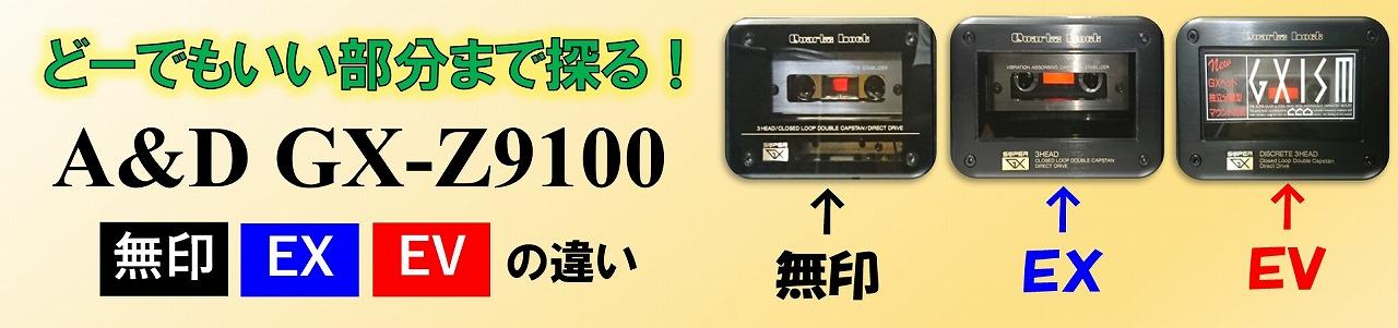 【徹底比較】A&D GX-Z9100 無印・EX・EV あなたならどれを選ぶ?
