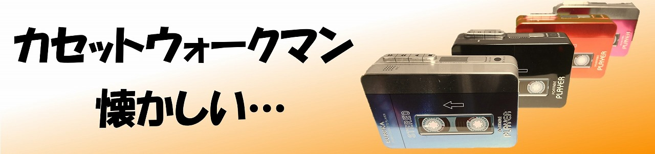 カセットプレイヤー缶◇ウォークマンの中にチョコレートが入ってる!