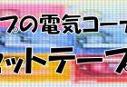 ダイソーのハイポジテープ◇これ、本当に100円でいいんですか!?