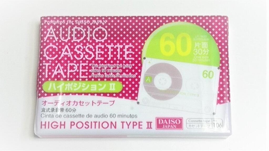 ダイソーハイポジションテープ