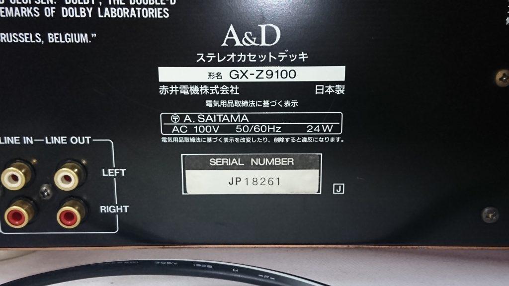 A&D GX-Z9100 製造番号と製造年