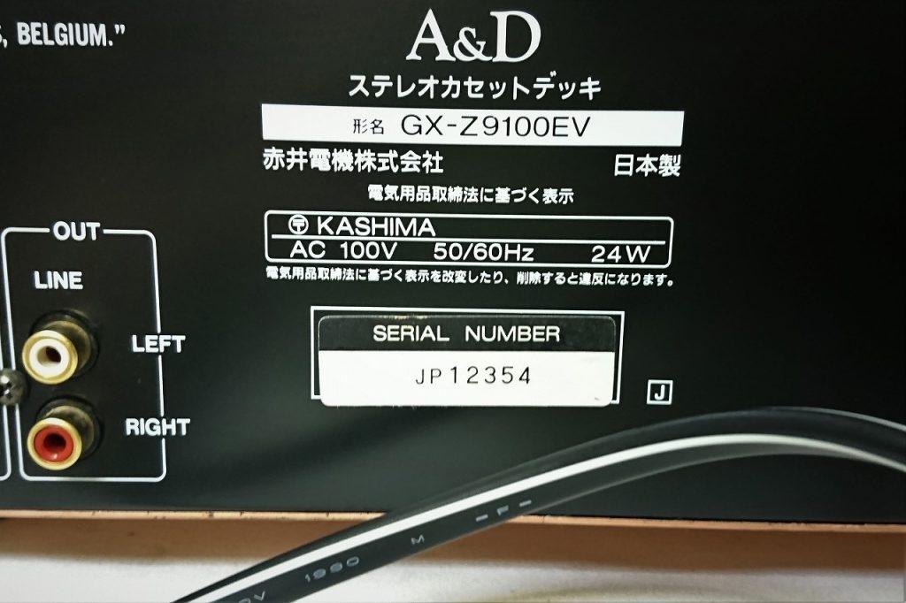 A&D GX-Z9100EV 製造番号と製造年