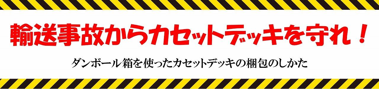 カセットデッキの梱包方法◇希少なデッキは損害賠償で代えられない