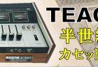 【US-1x2HR】手間をかけてカセットテープをイイ音でデジタル化。