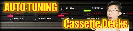 バイアス&EQ調整はボタン1つ◇オートチューニングカセットデッキ